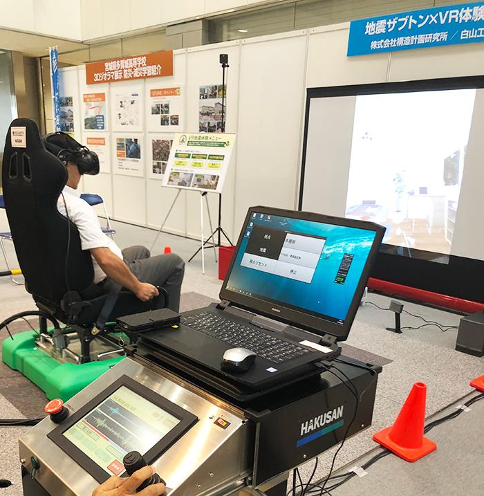 震災対策技術展