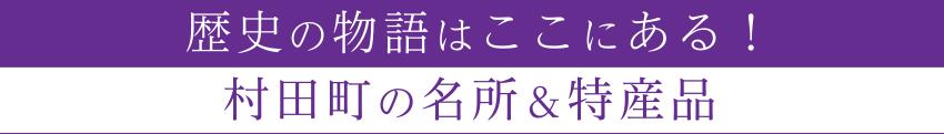 歴史の物語はここにある!村田町のスポット&特産品