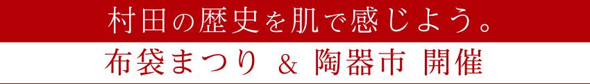 村田の歴史を肌で感じよう。布袋まつり & 陶器市 開催