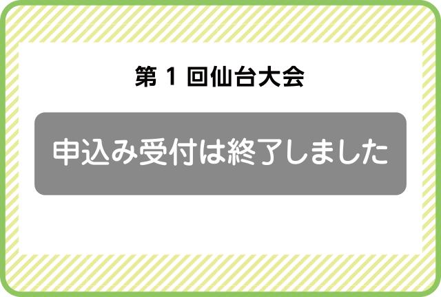 第1回仙台大会「申込み受付は終了しました」