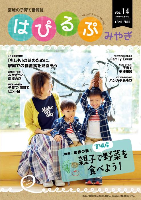 宮城の子育て情報誌「はぴるぷ みやぎ Vol.14」