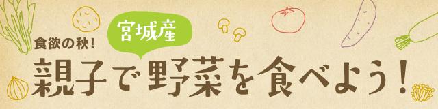 食欲の秋!親子で宮城産野菜を食べよう!
