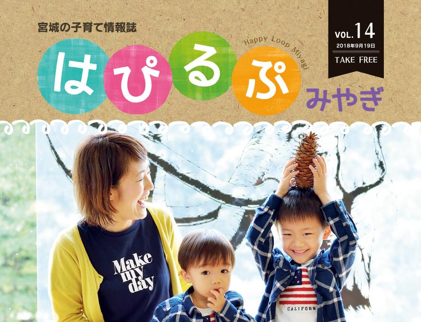 宮城の子育て情報誌「はぴるぷ みやぎ」vol.14
