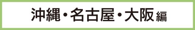 沖縄・名古屋・大阪編