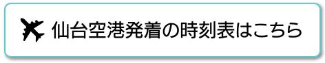 仙台空港発着の時刻表はこちら