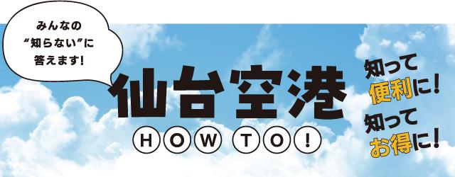 """みんなの""""知らない""""に答えます!仙台空港 HOW TO!"""