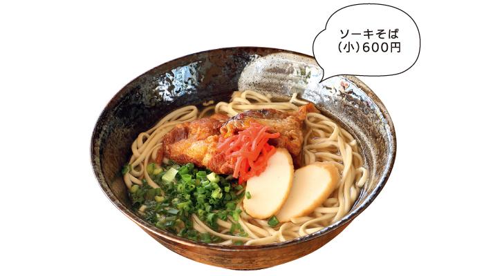 ソーキそば(小)600円