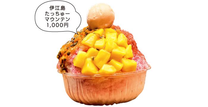 伊江島たっちゅーマウンテン1,000円