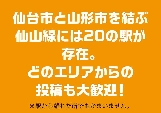 仙台市と山形市を結ぶ仙山線には20の駅が存在。どのエリアからの投稿も大歓迎!