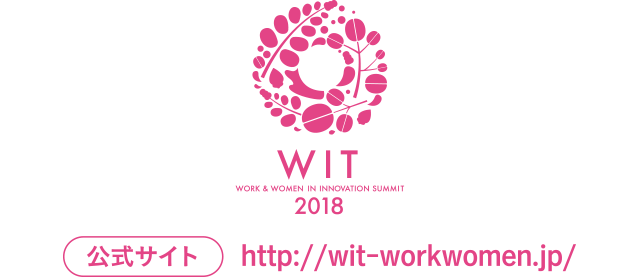 「WIT 2018」公式サイト http://wit-workwomen.jp/