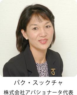 パク・スックチャ 株式会社アパショナータ代表