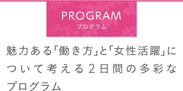 PROGRAM プログラム 魅力ある「働き方」と「女性活躍」について考える2日間の多彩なプログラム