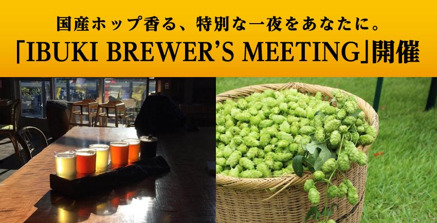 IBUKI BREWER'S MEETING