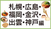 札幌・広島・福岡・金沢・出雲・神戸編