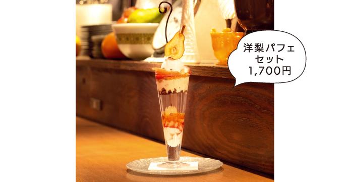 洋梨パフェセット1,700円
