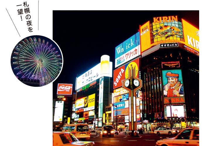 巨大繁華街「札幌の夜を一望!」