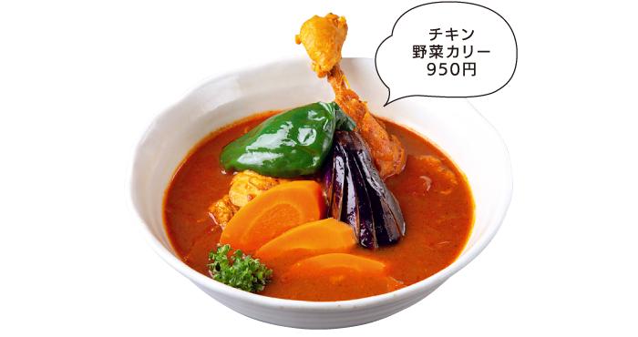 チキン野菜カリー950円