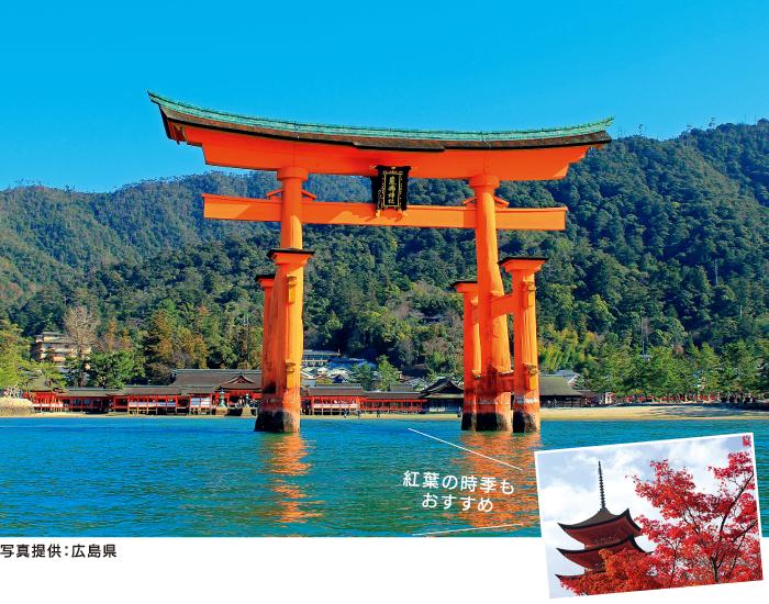 嚴島神社「紅葉の時季もおすすめ」