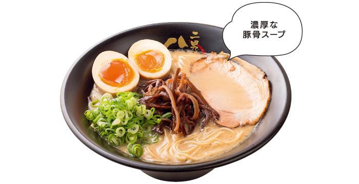 「濃厚な豚骨スープ」博多とんこつラーメン