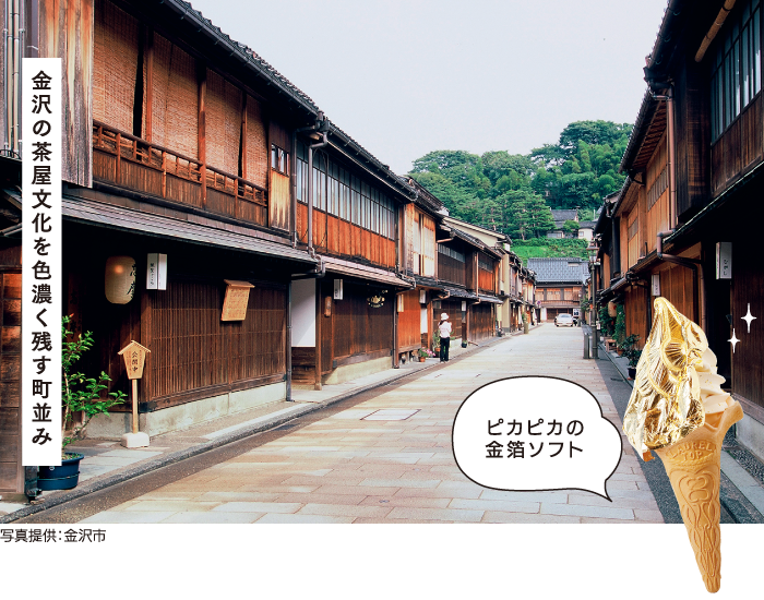 金沢の茶屋文化を色濃く残す町並み「ピカピカの金箔ソフト」
