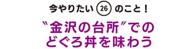"""今やりたい「26」のこと! """"金沢の台所""""でのどぐろ丼を味わう"""