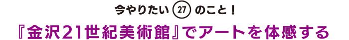 今やりたい「27」のこと! 『金沢21世紀美術館』でアートを体感する