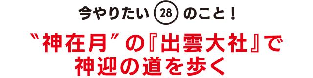 """今やりたい「28」のこと! """"神在月""""の『出雲大社』で神迎の道を歩く"""