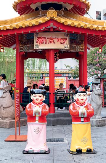 『南京町』