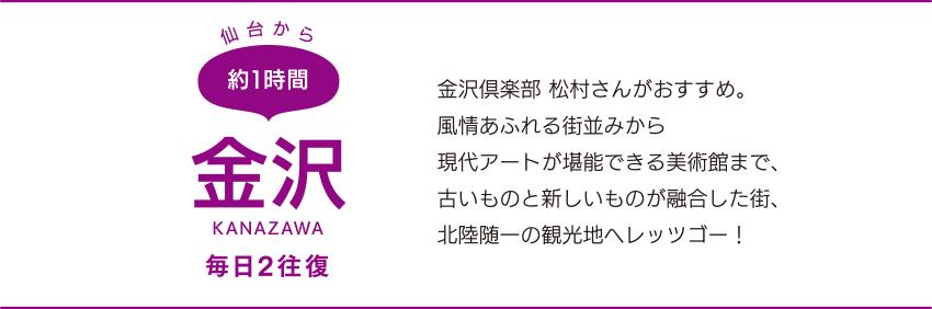 仙台から約1時間「金沢」SAPPORO 毎日2往復 金沢倶楽部 松村さんがおすすめ。風情あふれる街並みから現代アートが堪能できる美術館まで、古いものと新しいものが融合した街、北陸随一の観光地へレッツゴー!