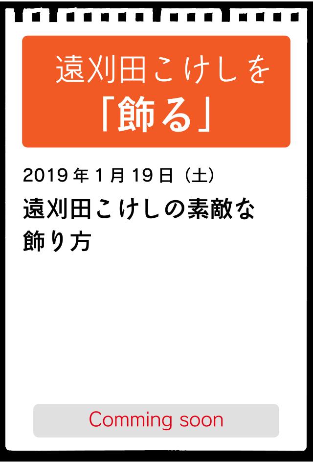 【遠刈田こけしを「飾る」】2019年1月19日(土)遠刈田こけしの素敵な飾り方