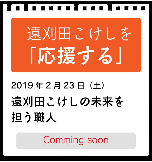 【遠刈田こけしを「応援する」】2019年2月23日(土)遠刈田こけしの未来を担う職人