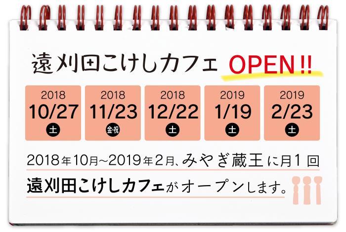「遠刈田こけしカフェ」OPEN!! 2018年10月~2019年2月、みやぎ蔵王に月1回 遠刈田こけしカフェがオープンします。