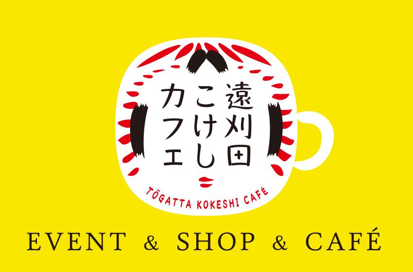 EVENT & SHOP & CAFE「遠刈田こけしカフェ」