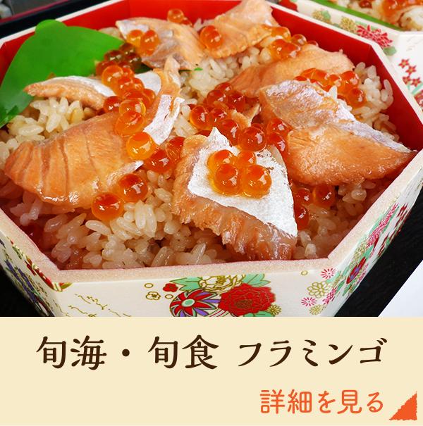 旬海・旬食 フラミンゴ
