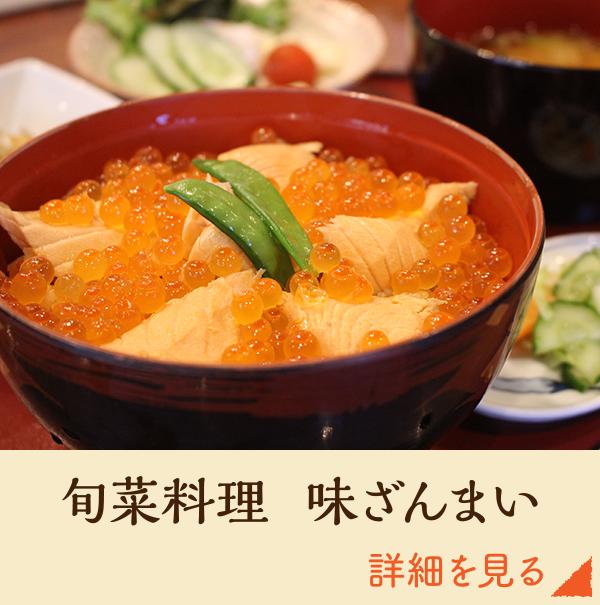 旬菜料理  味ざんまい
