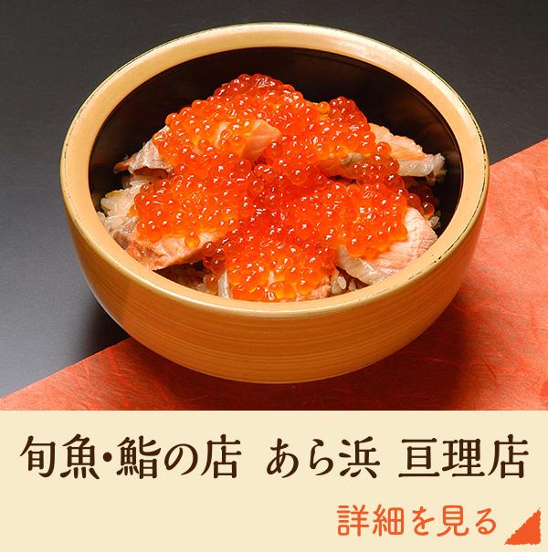 旬魚・鮨の店 あら浜 亘理店