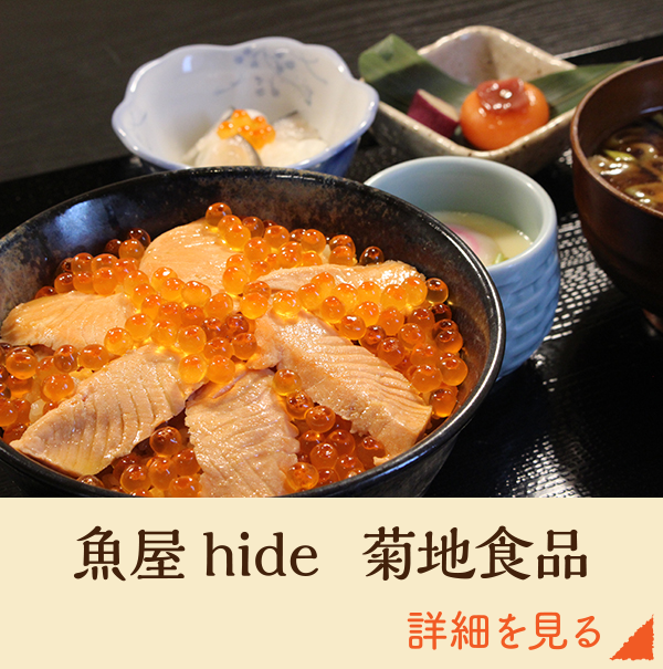 魚屋hide  菊地食品