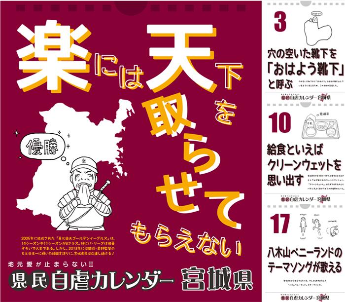 県民自虐カレンダー