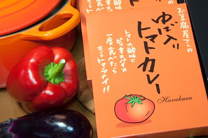 ゆば入りトマトカレー
