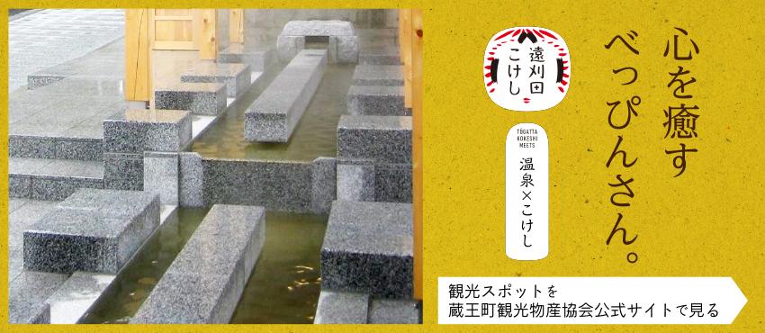 「心を癒すべっぴんさん。」観光スポットを蔵王町観光物産協会公式サイトで見る