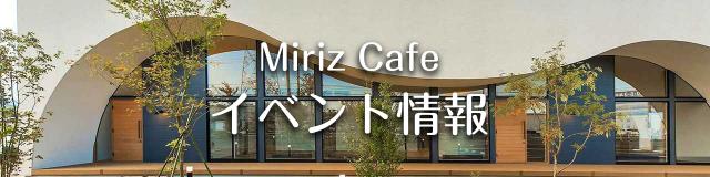 Miriz Cafe イベント情報