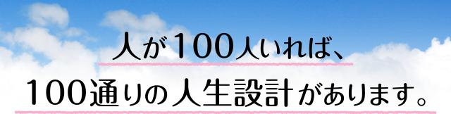 人が100人いれば、100通りの人生設計があります。