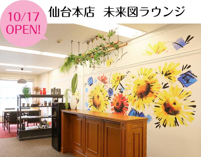 【10/17OPEN!】仙台本店  未来図ラウンジ