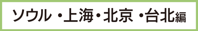 ソウル・上海・北京・台北編