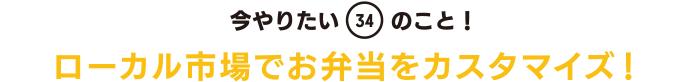 今やりたい「34」のこと! ローカル市場でお弁当をカスタマイズ!