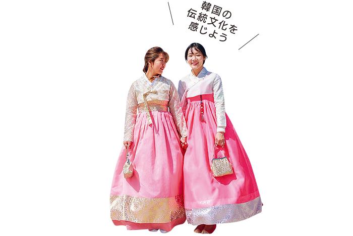「韓国の伝統文化を感じよう」