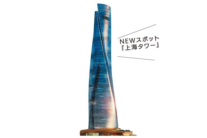 「NEWスポット『上海タワー』」