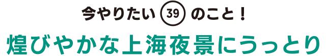 今やりたい「39」のこと! 煌びやかな上海夜景にうっとり