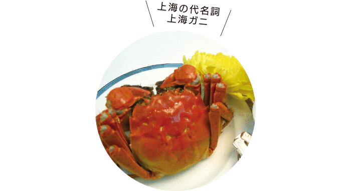「上海の代名詞上海ガニ」