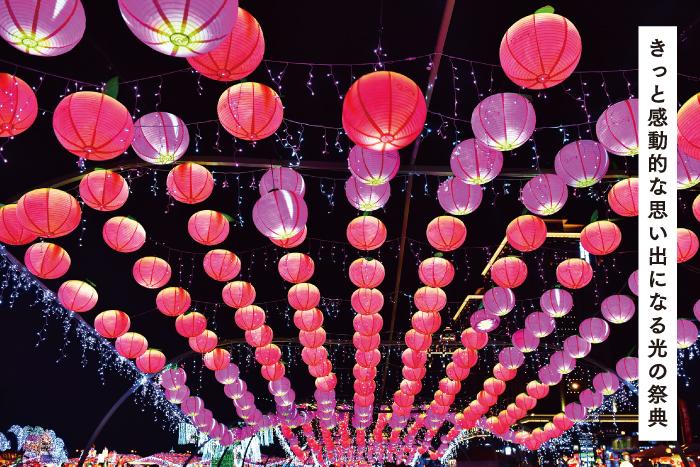 「きっと感動的な思い出になる光の祭典」